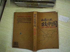 西藏之水救中国  。、。