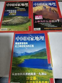 中国国家地理 2003 4.9.10(3本合售)无赠品