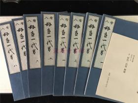 绘入《好色一代男》1函8册全(附解说1册),70年代日本古典文学会影印天和珍本,图版多。写出一个男人缭乱的一生,反映了日本江户时代商人、平民和妓女的真实生活,被誉为江户时代的《源氏物语》、日本的《金瓶梅》。 作者中年丧妻后眠花卧柳的经历,作为其创作素材之一。孔网最低价包邮。