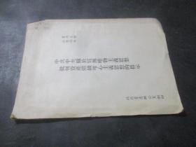 中共中央关于宣传唯物主义思想批判资产阶级唯心主义思想的指示