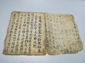 民国手抄唱本(2)