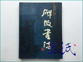 沃兴华 碑版书法 2005年初版精装