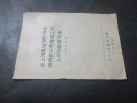 从上海机械学院两条路线的斗争看理工科大学的教育革命(调查报告)