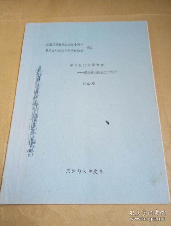 中国现代的窃火者——纪念鲁迅逝世五十周年