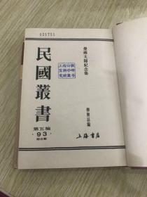 曼殊大师纪念集精装一册——民国丛书第五编93