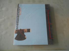 中国美术馆藏贵州蜡染艺术精品