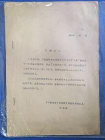 审稿意见  《中国文学》卷先秦文学条目审读意见 【 16开,共19个页码】