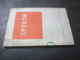 文史资料选辑 1980第一辑