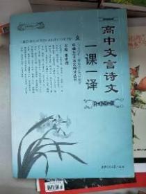 (正版现货~)高中文言诗文1课1译(与上海2期课改教材配套)9787313058102