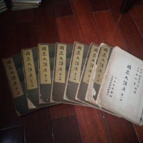 围棋大讲座8册日本棋院