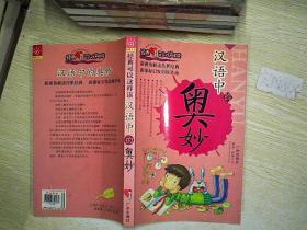 经典可以这样读 汉语中的奥妙   、。、