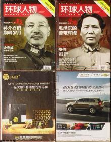 环球人物2015年第22、23期-两座城两个人之 重庆·蒋介石的巅峰岁月、延安·毛泽东的苦难辉煌☆