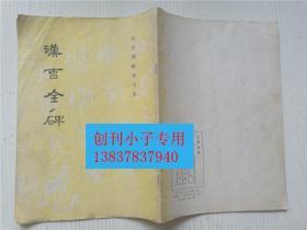 历代碑帖法书选:汉曹全碑  书法类隶书 文物出版社 80年代印刷