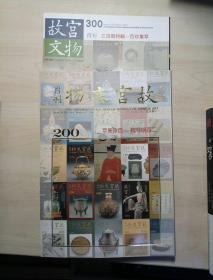 故宫文物月刊 200期 300期 合售
