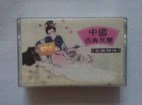 《中国古典民乐•名曲精选》(磁带)