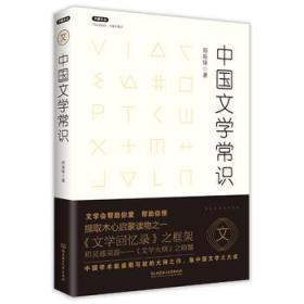 不鄙文丛:中国文学常识