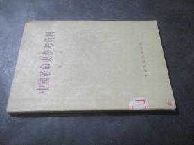 中国革命史参考资料 第二集