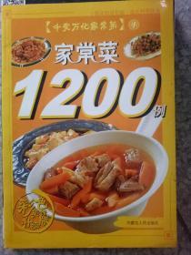 【现货~】家常菜1200例-千变万化家常菜(1)  9787204083961