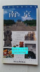 南京-大雅中国旅行图鉴 王仁定主编 中国旅游出版社