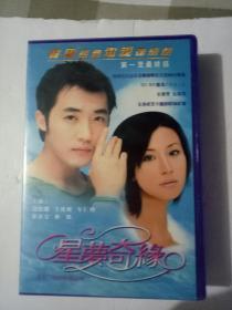 韩国经典电视连续剧 《星梦奇缘》(盒装10片DVD)(安在旭、崔真宝等主演 )