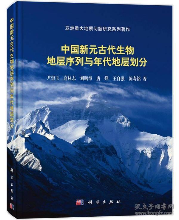 中国新元古代生物地层序列与年代地层划分