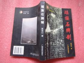 <瑶族石牌制>(瑶学研究丛书、作者莫金山签名)F