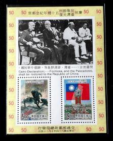 庆祝抗战台湾光复五十周年纪念邮票 小全张  开罗宣言 蒋宋  罗斯福邱吉尔 台湾 澎湖群岛等 归还中华民国
