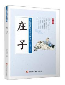 庄子/全民阅读国学普及读本