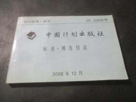 中国计划出版社 标准规范目录 2008年
