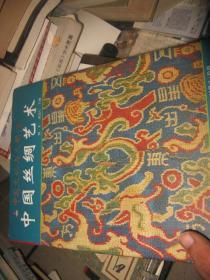 中国丝绸艺术  有英文签赠本