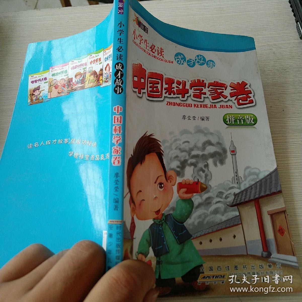 小学生必读成小学:中国科学家卷(故事版)巨亭拼音图片
