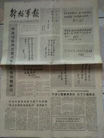 《解放军报》1983年7月28日