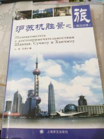 沪苏杭胜景之旅(俄汉对照)(附光盘)