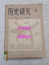 历史研究(双月刊):1981年第1、2、3期