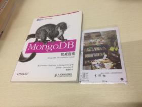MongoDB权威指南