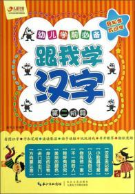 跟我學漢字-幼兒學前必備-第二階段