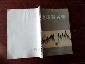 【地球裂谷带 : 【苏】格拉切夫