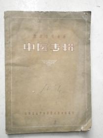 防治血吸虫病中医专辑