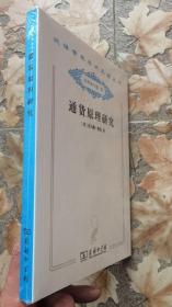 商务印书馆 汉译世界学术名著丛书 分科本 经济21---通货原理研究