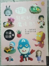 【现货~】7号人轻松粘土魔法书:卡通玩偶篇9787515321066