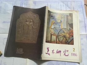 美术研究(1986年2期)