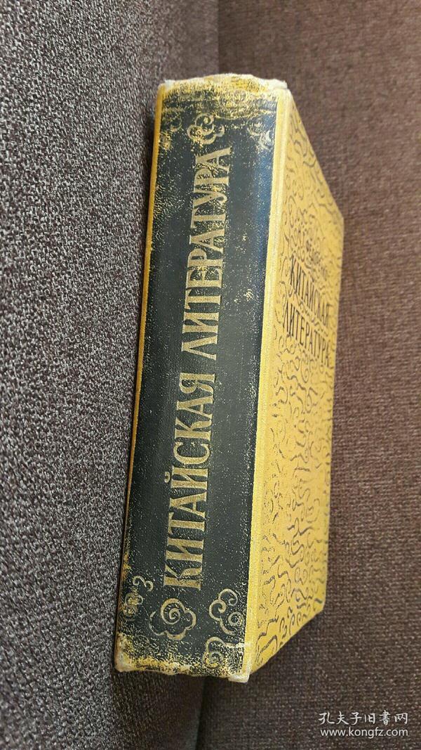 китайская литература    俄文原版书:中国文学(1956年,729页)