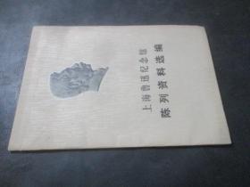 上海鲁迅纪念馆陈列资料选编