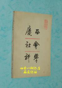 广西社会科学(创刊号)