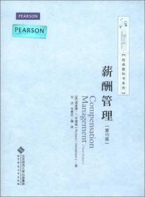 经典教科书系列:薪酬管理(第10版)