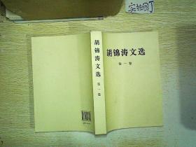 胡锦涛文选(第一卷)    .     .