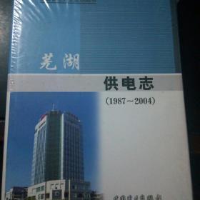 芜湖供电志    1987___2004