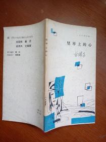 太平原诗丛:竖琴上的心(签赠本)