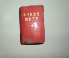 毛泽东思想胜利万岁 包括毛主席语录 最高指示 林副主席语录等