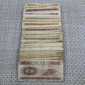 第三版一分纸币共计一百张